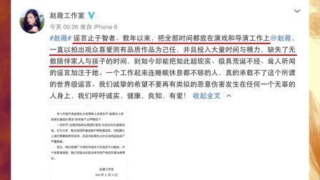 """赵薇方斥""""资助希拉里竞选""""谣言:将对诽谤者追究法律责任 161114"""