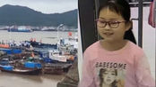 杭州失联女童留下最后一句话:爸爸,我回不来了,这一句竟成永别