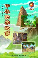 中华勤学故事之2008
