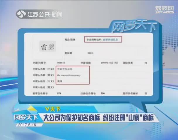 """大公司为保护知名商标 纷纷注册""""山寨""""商标"""
