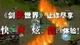 剑侠世界推广视频2