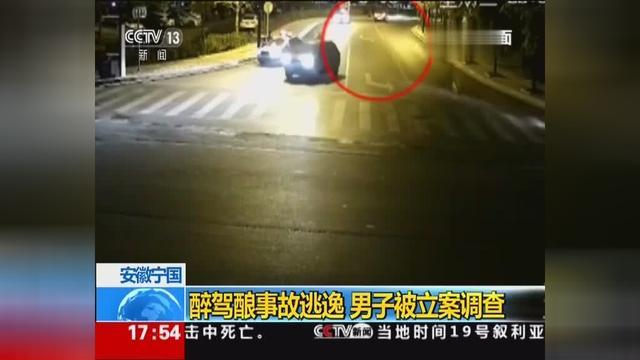 安徽宁国:醉驾酿事故逃逸 男子被立案调查