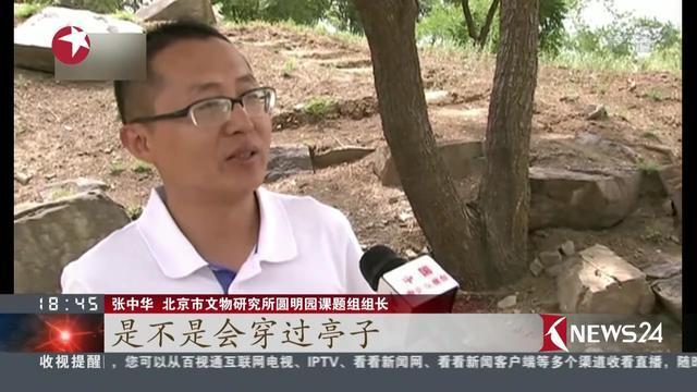 北京:圆明园遗址考古再现江南园林风采