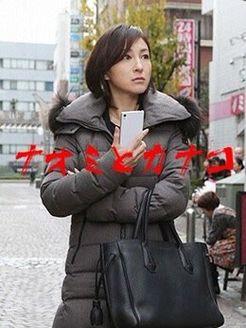 直美与加奈子(日本剧)