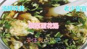 家常紫菜蛋花汤,汤鲜味美,楼下早点摊的味,老少皆宜!