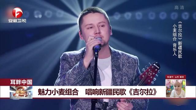 耳畔中国:魅力小麦组合 唱响新疆民歌《吉尔拉》