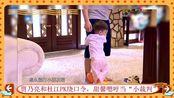 杜江刚想批评嗯哼,嗯哼一把搂住爸爸大腿开启撒娇模式