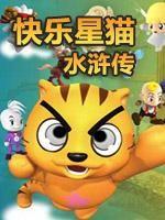 星猫历险记之水浒传