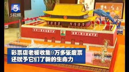 """广西南宁:膜拜!彩票店老板夫妇用9万张彩票搭出""""天安门"""""""