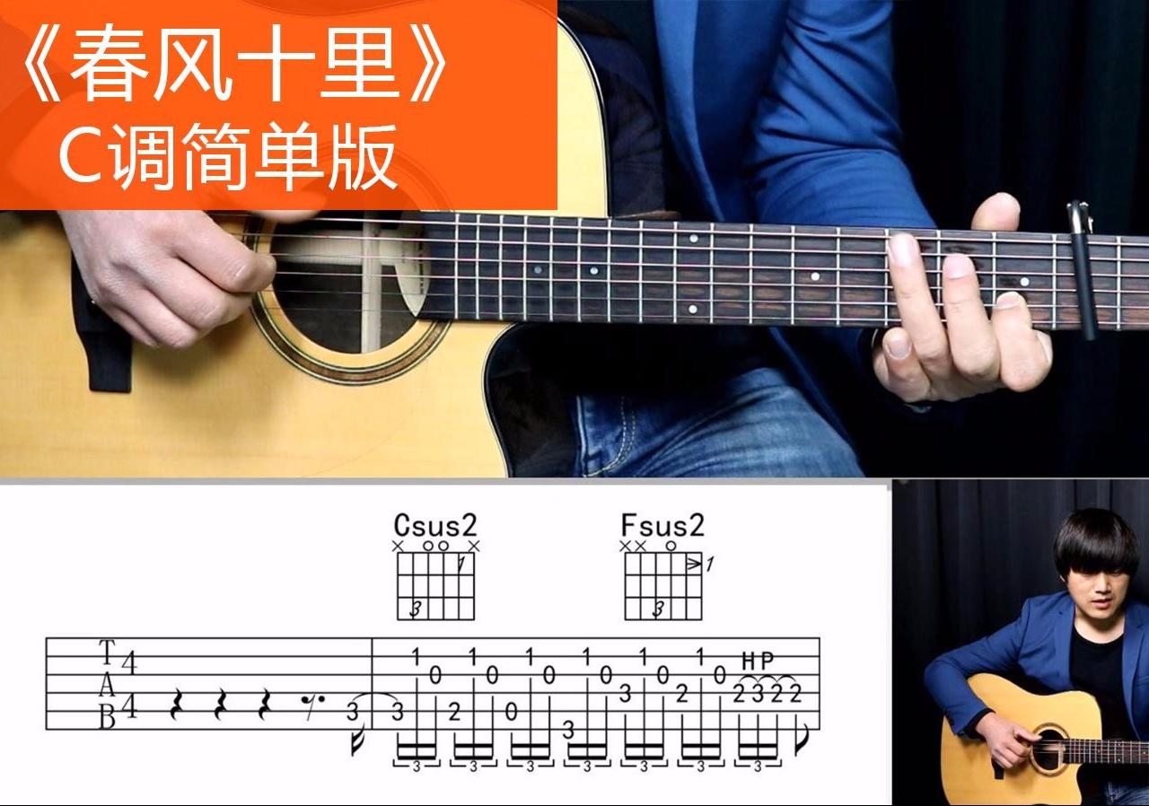《春风十里》鹿先森乐队 C调简单版吉他弹唱教学酷音小伟
