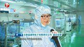 """安徽中小企业:擦亮""""专精特新""""的金字招牌"""