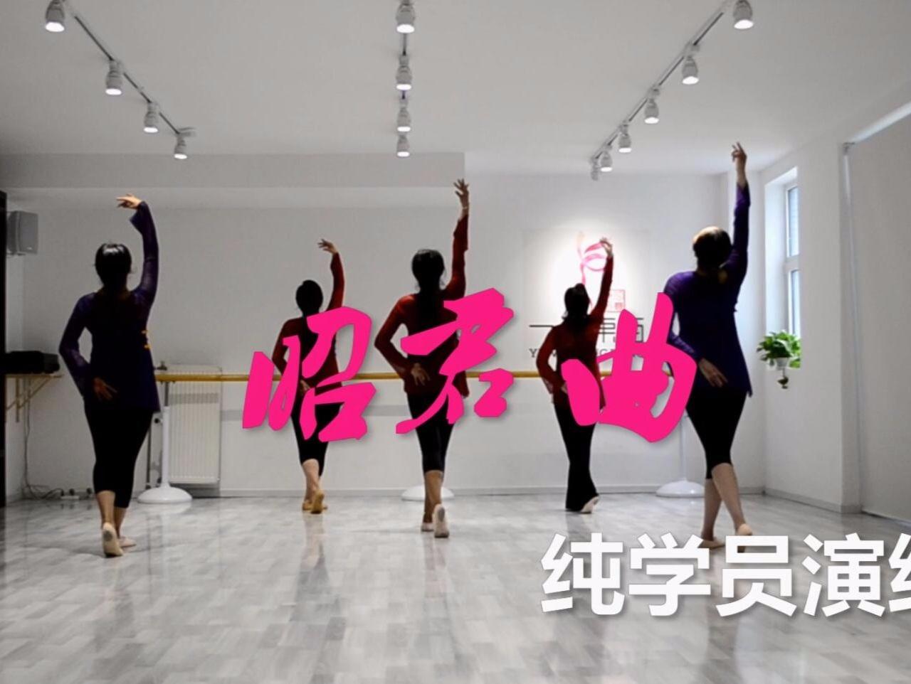 【一舞东方】-古典舞昭君曲