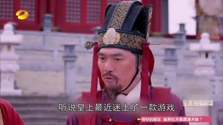 【恶搞大皇帝】国际巨星春节神吐槽 你中枪了吗