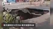 江苏徐州一路面塌方现场:一块块掉落,疑似是废弃老井,淤泥滑坍