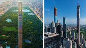 2019年6月更新   全世界最苗条的建筑物   纽约的111 West 57th