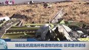 埃航坠机现场所有残骸遗物均挖出,家人前来领回家