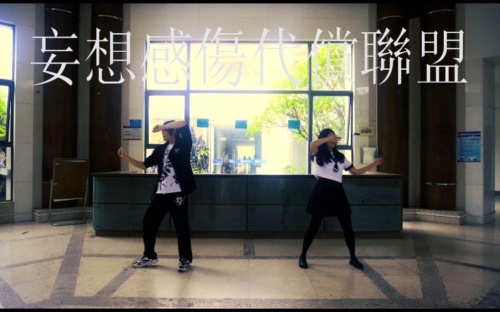 【舞风X清风】妄想感伤代偿联盟(蜜汁高产233)【无处可去的愚者的曲调~】