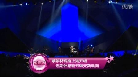 蔡依林现身上海开唱近期休息新专辑无新动向