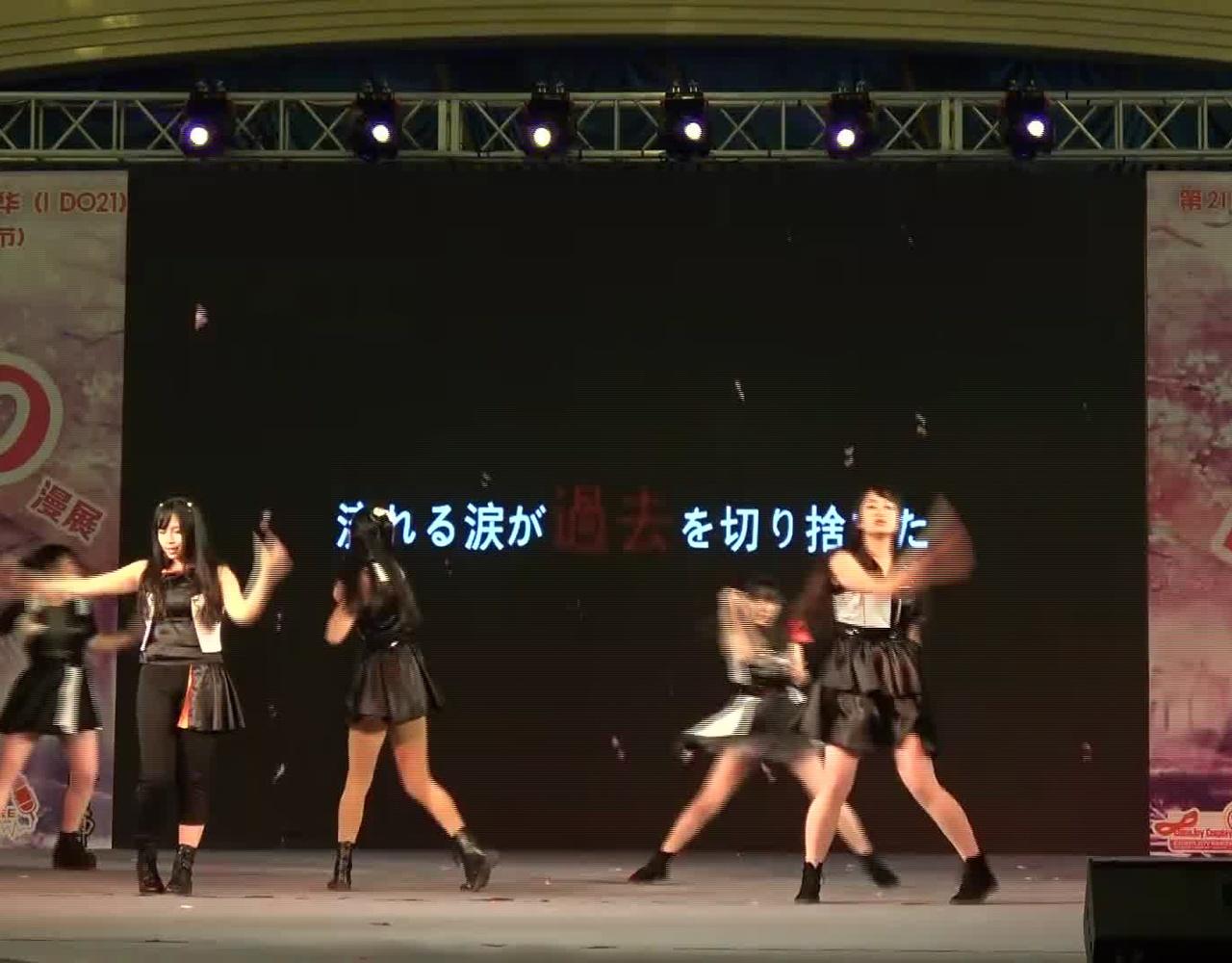 【Xena舞团】2017ChinaJoy超级联赛北京分赛区