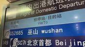 8月16日巫山机场开通,重庆到巫山仅50分钟