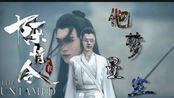 【|陈情令|薛洋×晓星尘】(他梦星尘)这满身剑戟,确有片刻想护你.