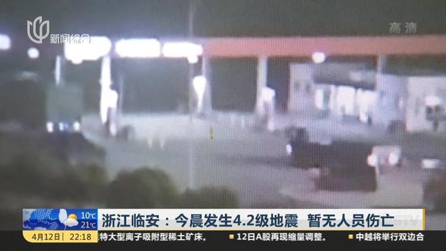 浙江临安:今晨发生4.2级地震 暂无人员伤亡