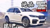 中年男性的首选,半城市SUV GTA线上 赌场豪劫DLC 绝品-瑞巴GTS
