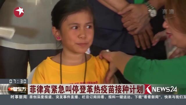菲律宾紧急叫停登革热疫苗接种计划