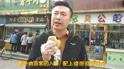 一个烧饼,夹上切碎的酱牛肉,这就是天津最受欢迎的早点之一