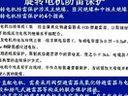 电力系统电压及其防护53-自考视频-西安交大-要密码到www.Daboshi.com