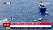 南海一渔船在南沙海域遇险 32名船员全部获救