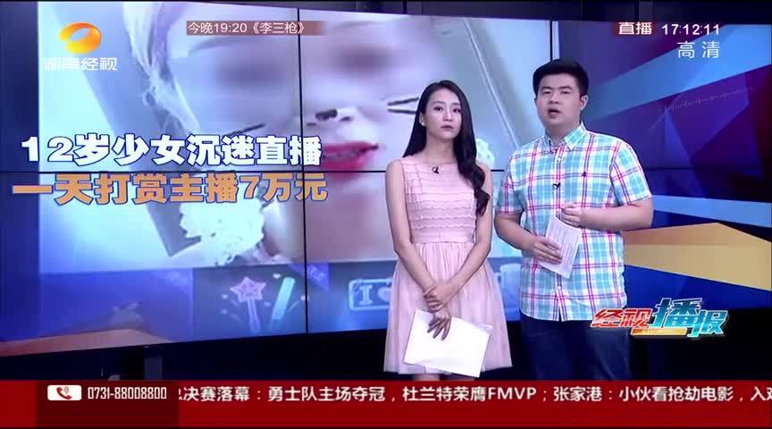 广东江门:12岁少女沉迷网络直播 一天打赏主播7万元