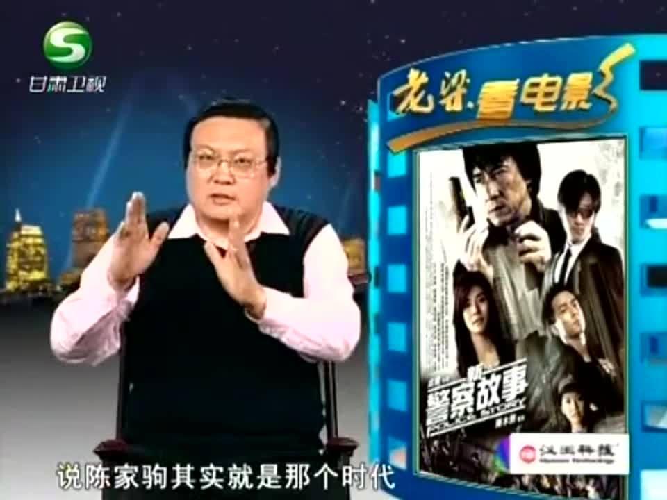 新警察故事中的成龙为什么没叫陈家驹?