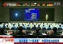 北斗首发一箭双星 中国导航加速组网