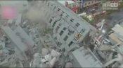航拍台南地震现场一片狼藉 17层楼拦腰折断