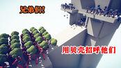 全面战争模拟器:贝壳兵死守要塞!用贝壳喂饱树巨人吧!