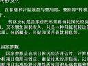 项目评估54-视频教程-西安交大-要密码请到www.Daboshi.com