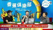 2019年模特兒個個都可以係!香港其實係個充滿奇蹟嘅地方!(香蕉俱樂部 D100) bji 2.1