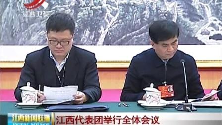 江西代表团举行全体会议 江西新闻联播 160303