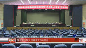 陈科主持召开全县统计基层基础规范化建设暨第七次全国人口普查工作动员会