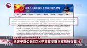 三名中国公民在中非共和国遇害 3名中非重要嫌犯被抓捕归案 东方大头条 181007