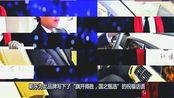 靳东成为红旗L5定制版车主,用行动支持国产自主品牌!