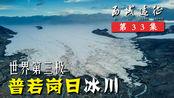 【西域远征33】深入羌塘探访世界级冰原,无人区遇狼又遭暴风雪