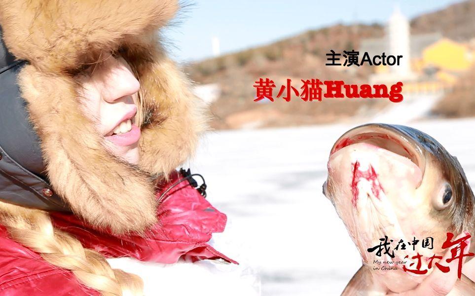 【看节目摇机票】CCTV-4《外国人在中国》春节特别节目《我在中国过大年》大年初三首播节目片头抢先看(一)——孝顺媳妇黄小猫~