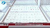 慕光珠宝专注于中国城镇珠宝连锁加盟品牌