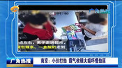 南京 小伙打劫 霸气收银大姐吓懵劫匪-最新资讯风云榜-快看看电影