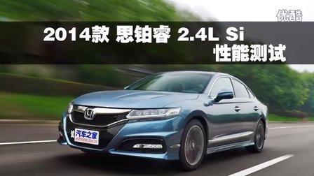 2014款 思铂睿 2.4L Si 性能测试