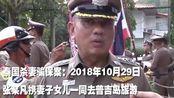 泰国杀妻骗保案:嫌犯翻供拒认罪,对之前的证据全盘否认