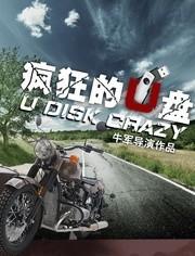 疯狂的U盘(喜剧片)