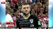 2018俄罗斯世界杯 克罗地亚2比1击败英格兰 首进决赛
